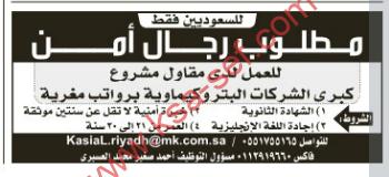 للسعوديين فقط - مطلوب رجال أمن