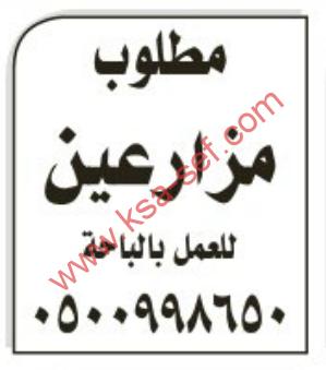 مطلوب مزارعين للعمل بالباحة - ص 28