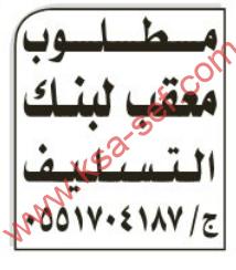 مطلوب معقب لبنك التسليف - ص 29