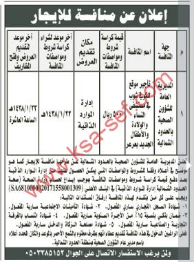 منافسة-تأجير موقع للكوفي شوب في مستشفى النساء والولادة والأطفال الحديث بعرعر-ص15