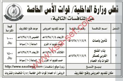 منافسة- تأمين باصات- بناء الضلع الغربي لمعسكر القوات  بأم -ص15 الحمام