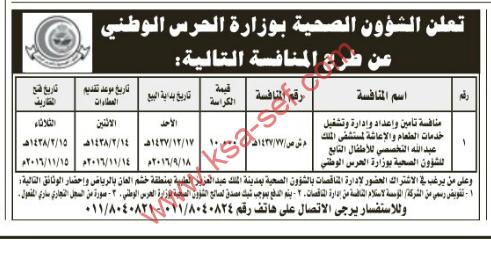منافسة- تأمين و إعداد و إدارة وتشغيل خدمات الطعام و الإعاشة لمستشفى الملك عبدالله التخصصي للأطفال