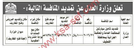 منافسة-تمديد تأمين سيارتين للمحكمة العامة والمحكمة الجزائية بمحافظة القطيف