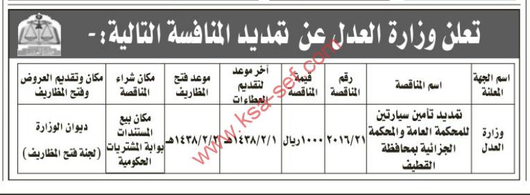 منافسة- تمديد تأمين سيارتين للمحكمة العامة والمحكمة الجزائية لمحافظة القطيف