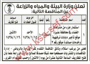 مناقصة- استثمار جزء من منتزهات الغطاء في محافظة عنيزة موقع تأجير دبابات ترفيهية وخدمات مساندة موقع رقم 2