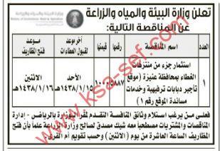 مناقصة- استثمار جزء من منتزهات الغطاء بمحافظة عنيزة ( موقع تأجير دبابات ترفيهية وخدمات مساندة الموقع رقم 1)