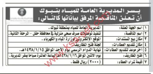 مناقصة- تنفيذ توصيلات صرف صحي منزلية في محافظة حقل - المرحلة الثانية