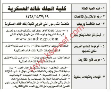 منافسة-إنشاء سور أمني خارجي لكلية الملك خالد العسكرية