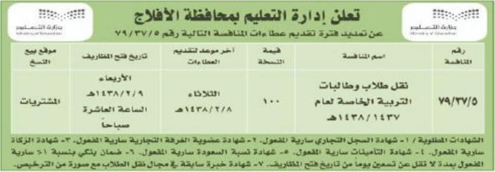 تمديد منافسة - نقل طلاب - ادارة التعليم / محافظة الأفلاج
