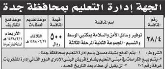 منافسة - توفير وسائل الأمن والسلامة - ادارة التعليم / جدة