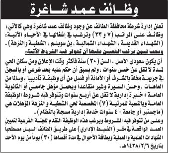 وظائف - عُمد - شرطة محافظة الطائف
