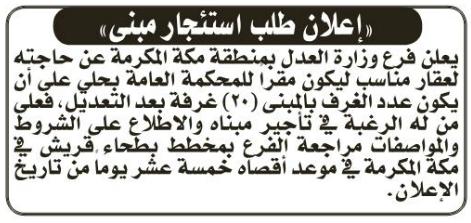 منافسة - استئجار مبنى / وزارة العدل – الحلي