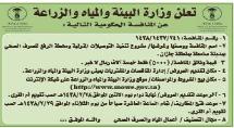 منافسة - تنفيذ التوصيلات المنزلية -  وزارة البيئة / جازان