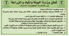 منافسة - توريد وتركيب الاثاث -  وزارة البيئة
