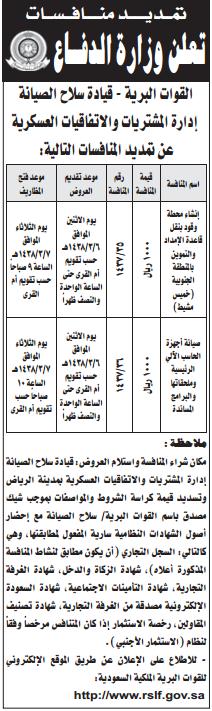 تمديد منافسة- القوات البرية / وزارةالدفاع