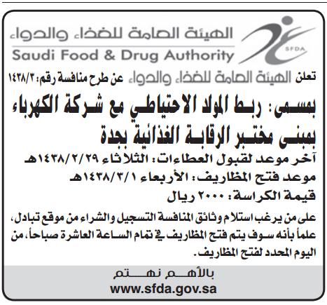 منافسة - ربط المولد الاحتياطي مع شركة الكهرباء - الهيئة العامة للغذاء والدواء