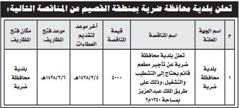 مناقصة - تأجير مطعم قائم - بلدية محافظة ضرية / القصيم