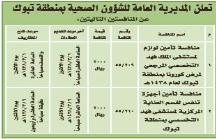 منافسة - المديرية العامة للشؤون الصحية / تبوك