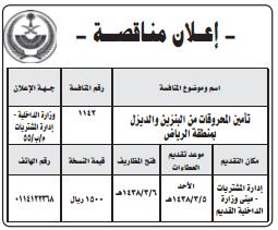 منافسة - تأمين المحروقات من البنزين والديزل بمنطقة الرياض - مبنى وزارة الداخلية القديم