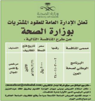 منافسة - البرنامج الوطني لصحة العين - وزارة الصحة