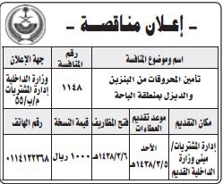 منافسة - تأمين المحروقات من البنزين والديزل بمنطقة الباحة - مبنى وزارة الداخلية القديم
