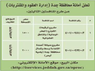 منافسة - أمانة جدة / ادارة العقود والمشتريات