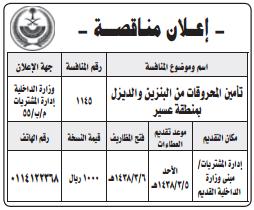 مناقصة - تأمين المحروقات من البنزين والديزل بمنطقة عسير- مبنى وزارة الداخلية القديم