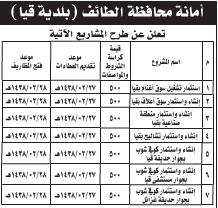 منافسة - امانة محافظة الطائف