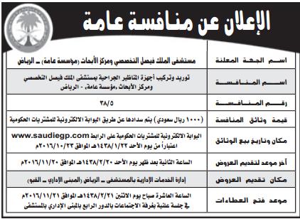 منافسة - توريد وتركيب اجهزة المناظير الجراحية / مستشفى الملك فيصل