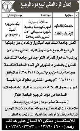 منافسة - بيع مواد الرجيع - جامعة الملك فهد للبترول والمعادن
