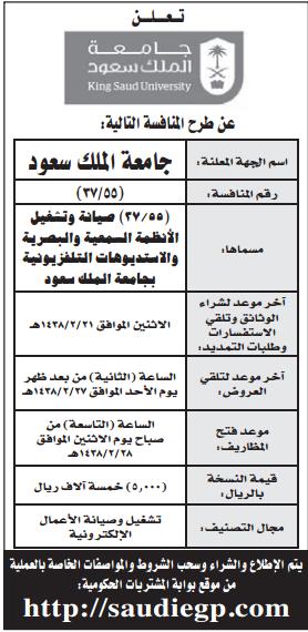 منافسة - صيانة وتشغيل الانظمة السمعية والبصرية والاستوديوهات التلفزيونية - جامعة الملك سعود