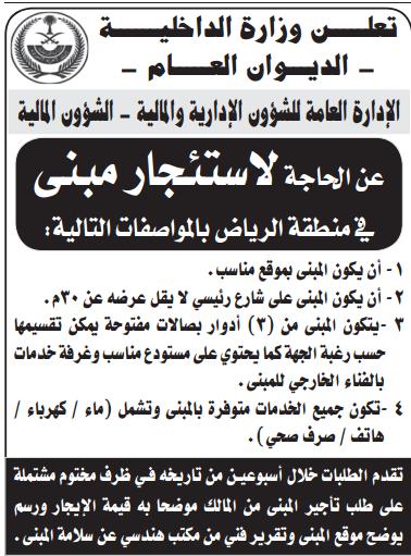 منافسة - استئجار مبنى في منطقة الرياض - الديوان العام / وزارة الداخلية