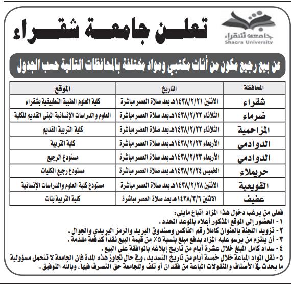 مزايدة - بيع رجيع - جامعة شقراء