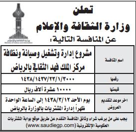 منافسة - ادارة وتشغيل وصيانة ونظافة - وزارة الثقافة والاعلام