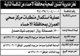 منافسة - استكمال متطلبات مركز صحي / محافظة الاحساء