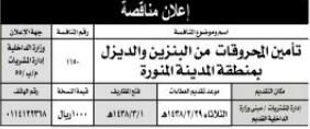 مناقصة - تأمين المحروقات من البنزين والديزل / المدينة المنورة