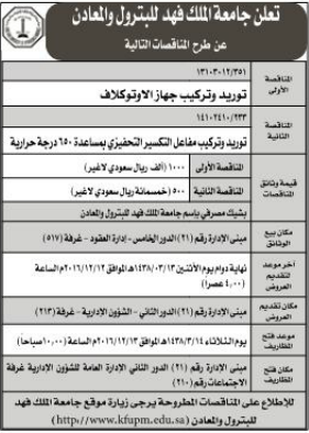 مناقصات - جامعة الملك فهد للبترول والمعادن