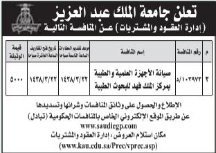 منافسة - صيانة الاجهزة العلمية والطبية بمركز الملك فهد للبحوث الطبية/ جامعة الملك عبدالعزيز