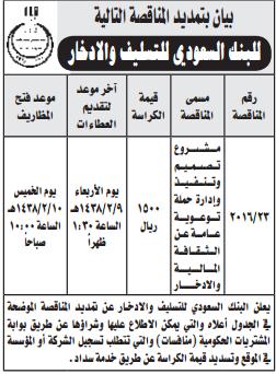 تمديد مناقصة - مشروع تصميم وتنفيذ وادارة حملة توعوية عامة عن الثقافة المالية والادخار / البنك السعودي للتسليف والادخار