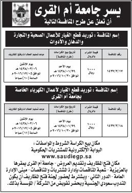 منافسة - جامعة ام القرى