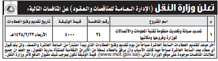 منافسة - تمديد صيانة وتحديث منظومة تقنية- وزارة النقل