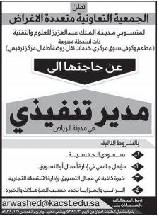 وظيفة - مدير تنفيذي - الجمعية التعاونية متعددة الاغراض / الرياض