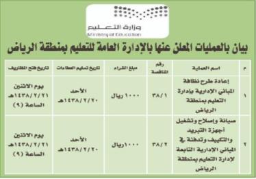 مناقصة - وزارة التعليم / الرياض