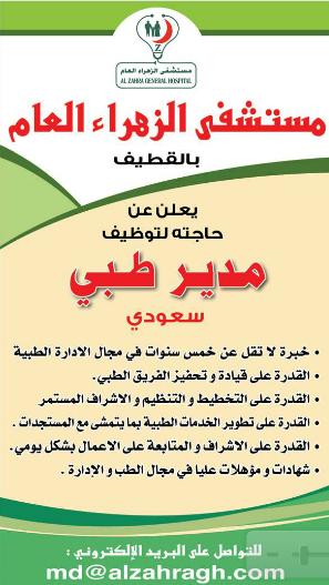 مستشفى الزهراء العام بالقطيف يعلن عن حاجته لتوظيف مدير طبي سعودي