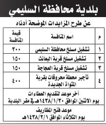 مزايدة - بلدية محافظة السليمي