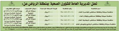 منافسة - المديرية العامة للشؤون الصحية بمنطقة الرياض
