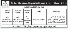 منافسة - دورات وبرامج تدريبية لمنسوبي مستشفى النور / مكة