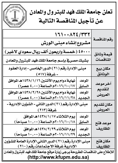 تعلن جامعة الملك فهد للبترول و المعادن عن تأجيل المناقصة رقم 16100824/332