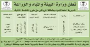 منافسة - عقد استكمال تنفيذ شبكات المياه - وزارة البيئة والمياه والزراعة