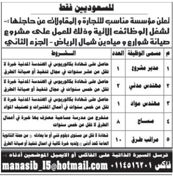 وظائف - مؤسسة مناسب للتجارة والمقاولات / الرياض